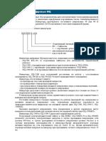 Tech Opisanie IC700-1500