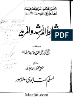 Sharait Murshid Wal Mureed [Urdu]