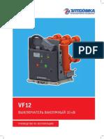 Operating_manual_ VF12_30.08.17.pdf.