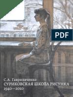 Gavrilyachenko_S_A_Surikovskaya_shkola_risunka_1940-2010_2012