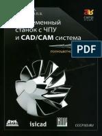 Современный станок с ЧПУ и CAD CAМ система  2015
