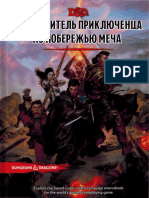 Путеводитель по побережью меча