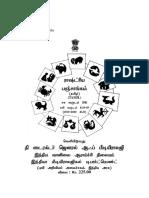 Tamil_RP1941SE