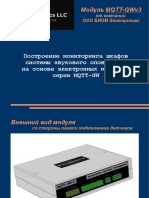 Презентация модуля MQTT-GWv3 (№4)