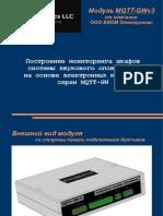 Презентация модуля MQTT-GWv3 (№2)