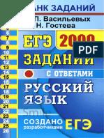 Тренинг по русскому