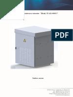 Техническое описание Шкаф ST-AK-606015
