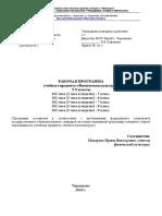 Рабочая Программа По Физкультуре 5-9кл