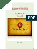 Revelation Chapter 12 啟示錄歸納分析法查經整理 第十二章 2012 修訂版