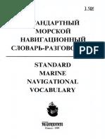 Стандартный Морской Навигационный Словарь-разговорник (ИМО)