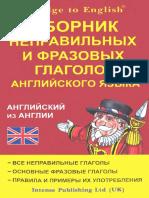 Сборник Неправильных и Фразовых Глаголов Английского Языка