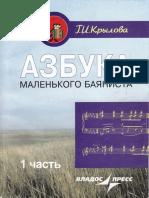 Азбука Малеького Баяниста 1 ч.