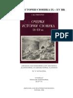 ОЧЕРКИ ИСТОРИИ СЮНИКА IX—XV ВВ