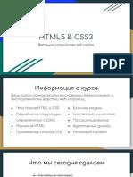 1. Введение_ Устройство Веб-сайта
