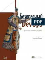 Безопасный_DevOps_Эффективная_эксплуатация_систем_by_Джульен_Вехен