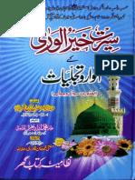 Anwaar´O Tajalliyat [Urdu]