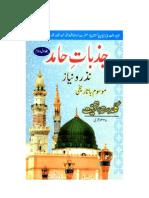 Who was Hamid Jazbat-e-Hamid