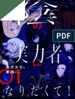 Kage no Jitsuryokusha ni Naritakute! Arco 1