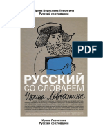 Левонтина И.-Русский со словарем