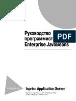 Руководство программиста EnterpriseJavaBeans