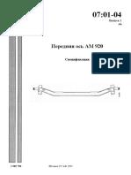 0701-04 Передняя ось АМ 920 Спецификация