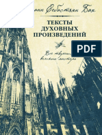 Бах И.С. - Тексты Духовных Произведений (Книги Жизни) - 2014