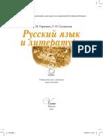 VIII_Limba Si Literatura Rusa (a.2019)