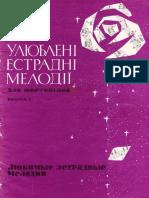 Любимые эстрадные мелодии Выпуск 10