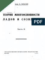 Гарбузов н. а. и Др. - Теория Многоосновности Ладов и Созвучий. Часть II - 1932