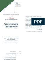 קרן עמי - הזמנה 16.3.11