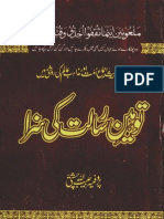 Toheen-e-Risaalat Ki Saza (Law and Punishment for Blashphemy in Islam and other Religions)