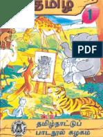 Novel pdf tamil