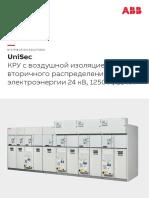 CA Unisec(Ru)n 1vfm200003