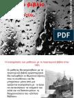 diplo_vivlio_d_xatzi