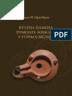 Kultna namena rimskih zizaka u Gornjoj Meziji