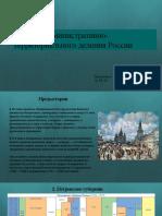 История административно-территориального деления России