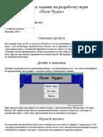 Tekhnicheskoe_zadanie_na_razrabotku_igry