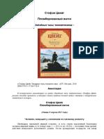 Стефан Цвейг - Пломбированный вагон - 2010