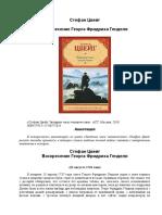 Стефан Цвейг - Воскресение Георга Фридриха Генделя - 2010