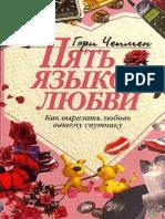 5 языков любви