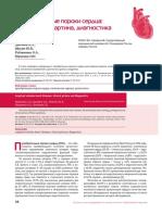 priobretennye-poroki-serdtsa-klinicheskaya-kartina-diagnostika