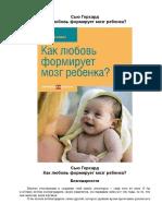 Kak_lyubov_formiruet_mozg_rebenka
