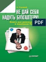 Гладкий - Не дай себя надуть бухгалтеру! Книга для руководителя и владельца бизнеса