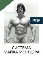 Майк Ментцер 2003 – Система высокоинтенсивного тренинга
