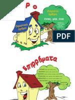 Το χωριό της γραμματικής (τα μέρη του λόγου)