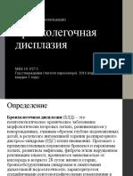 Bronkholegochnaya_displazia