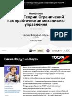1 Jelena Fedurko Cohen 45 TOCPA 30 31 July 2020 MC Fundamentals as Practical Tools RUS