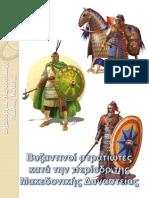 Βυζαντινός στρατός5