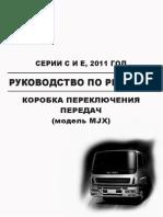 5 Transmission MJX (Hgmjx We 1091) Ru