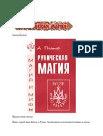 Руническая магия (А.Платов)